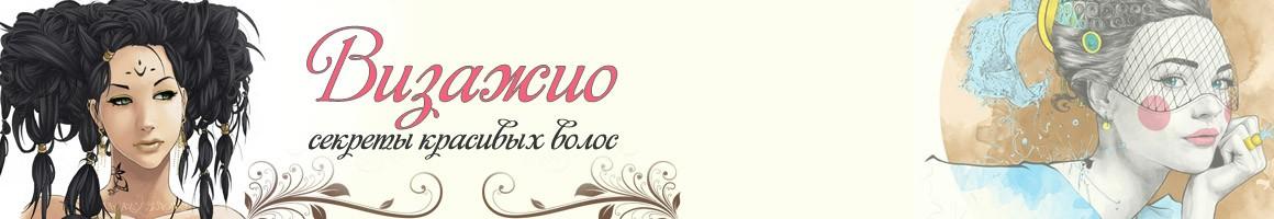 Визажио – сайт про модные стрижки, красивые прически, здоровые волосы