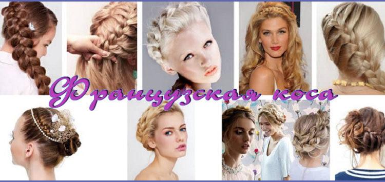Французская коса: пошаговая инструкция и схема плетения
