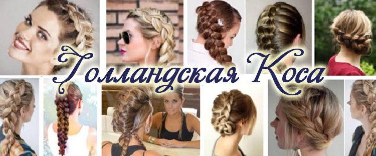 Голландская коса: варианты плетения
