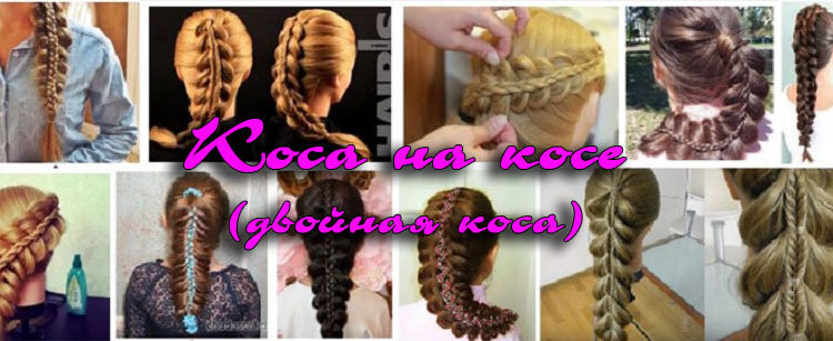 Коса на косе (двойная коса)