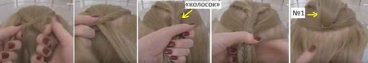 Коса на косе с резиночками, схема плетения часть 1