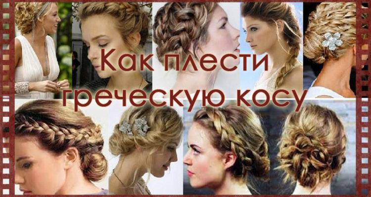 Греческая коса на длинные и средние волосы