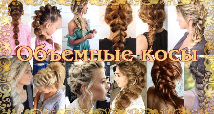 Объемные косы на длинные и средние волосы