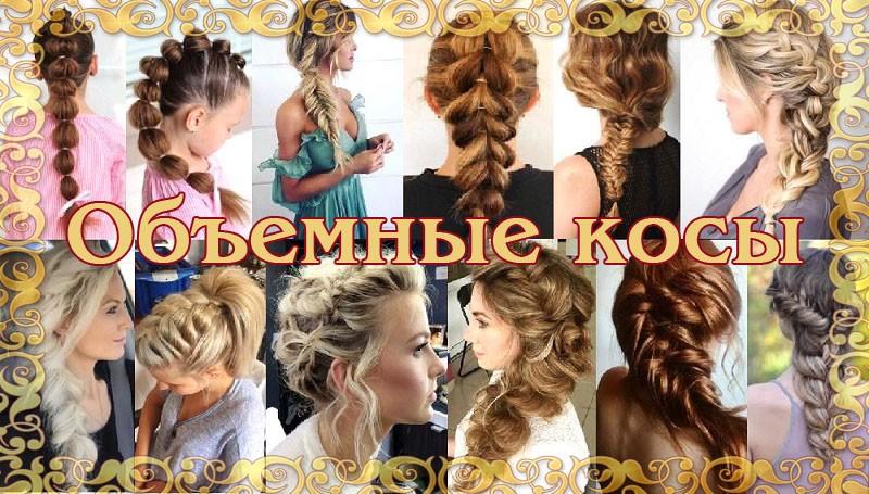 Объемные косы на длинные и средние волосы с описанием пошагово, фото и видео