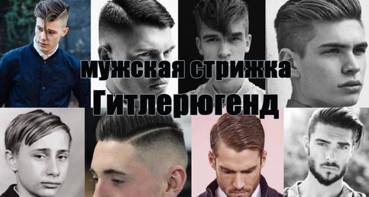 Мужская стрижка Гитлерюгенд