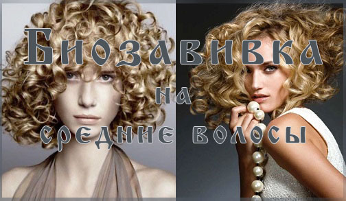 Биохимическая завивка на средние волосы