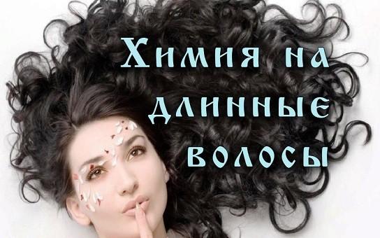 Спиральная химия на длинные волосы