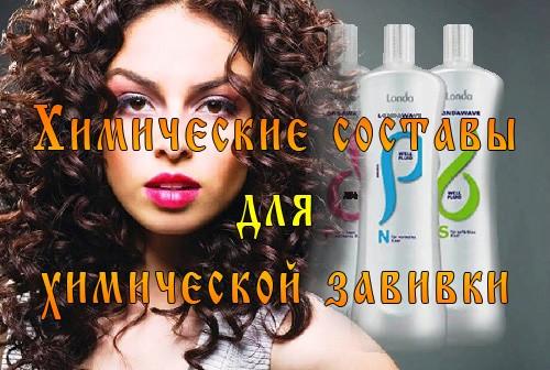 Средства для химической завивки волос